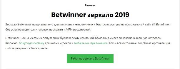 betwinner_zerkalo